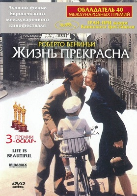 Жизнь прекрасна / La vita è bella (1997)