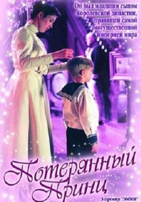 Потерянный принц/The Lost Prince, 2002
