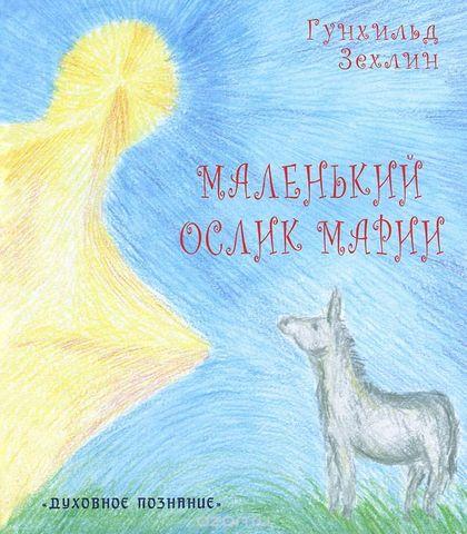 large_malenkij_oslik.jpg
