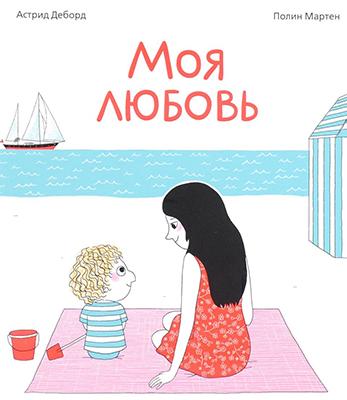 """""""Моя любовь"""", Астрид Деборд и Полин Мартен"""
