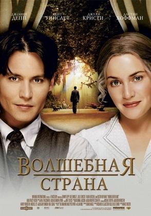 Волшебная страна/Finding Neverland, 2004