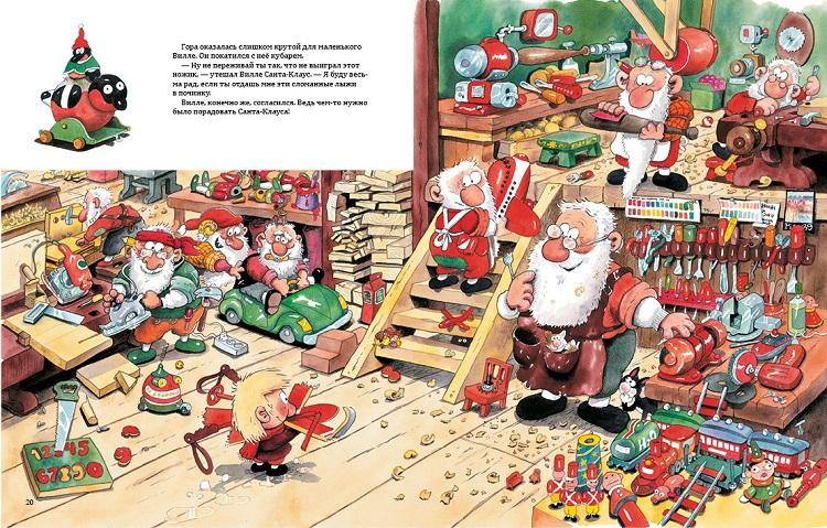 «Двенадцать подарков для Санта Клауса», Куннас Маури, добрые намерения, принятие