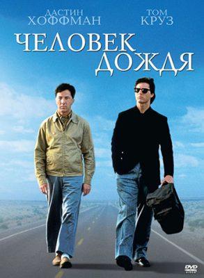 Человек дождя/Rain Man, 1988