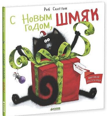 С Новым годом, Шмяк