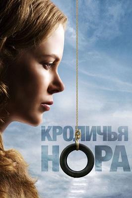 krolichya-nora-rabbit-hole-2010_89867_0.jpg
