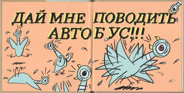 книга, голубь